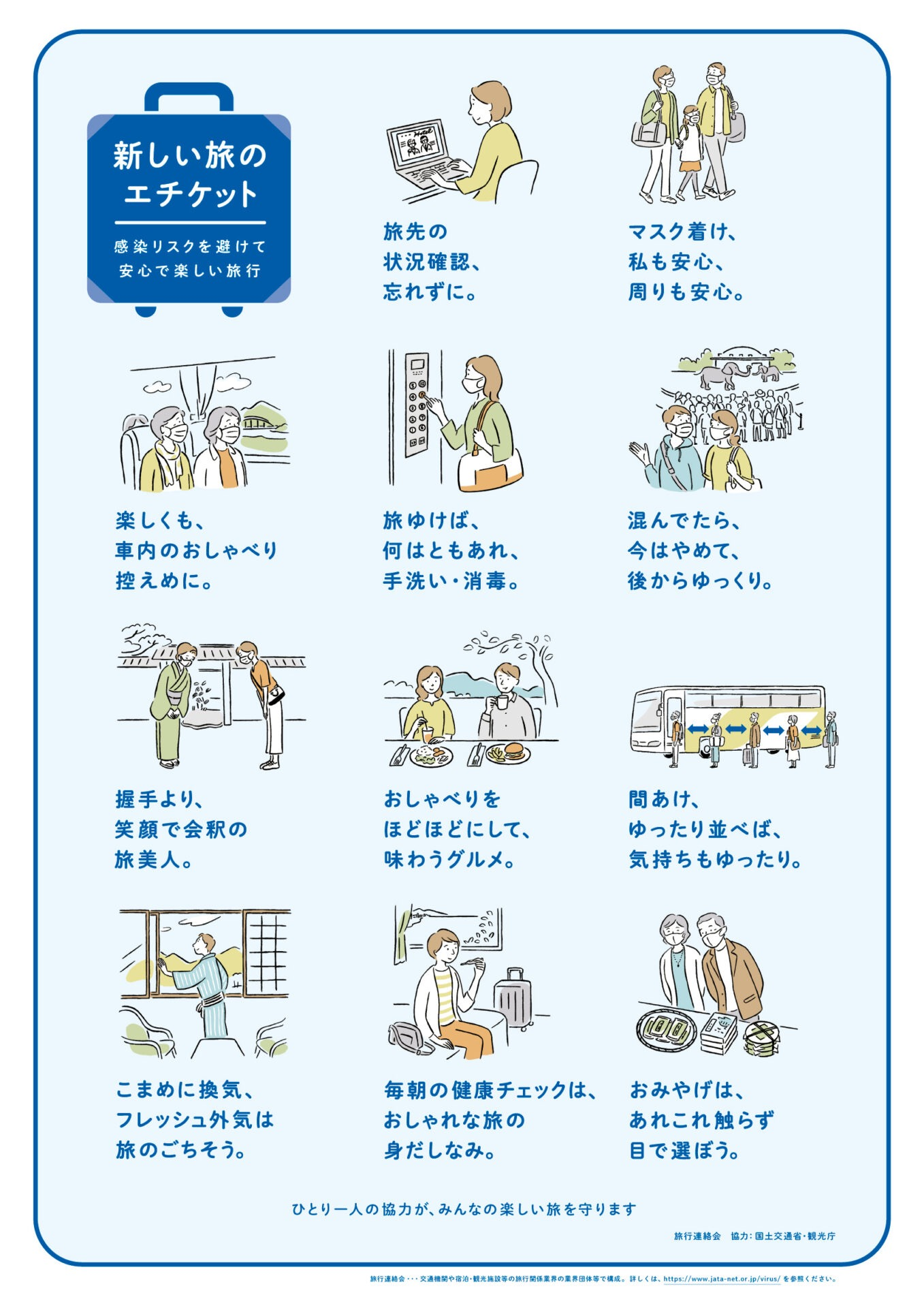 新型コロナウイルス感染症対策取組宣言・Go To トラベル キャンペーン